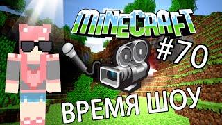 Minecraft - ВРЕМЯ ШОУ (Серия 70)