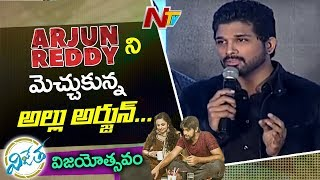 Allu Arjun Humming Arjun Reddy Theme Music at Vijetha Movie Vijayotsavam | Kalyan Dhev