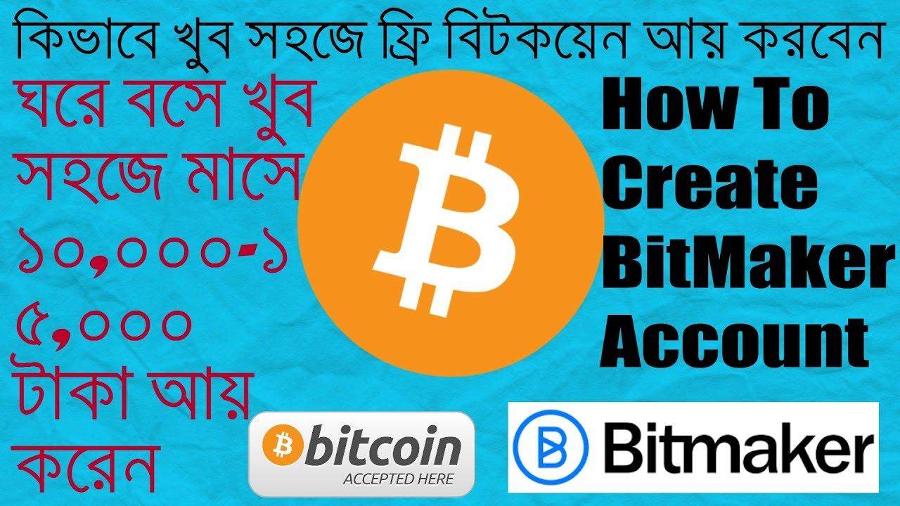 bitcoin bangla