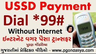 Dial *99# USSD Banking: Check balance & Fund transfer Without net in Gujarati by Puran Gondaliya