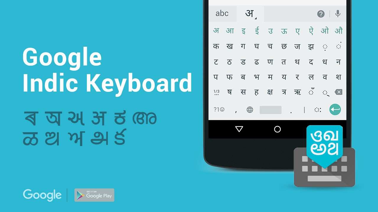 Google Indic Keyboard Shoots For Easy Typing In Hindi And 10 Other