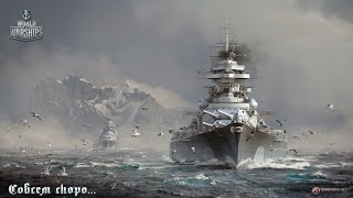 world of Warships.Пробуем кораблики