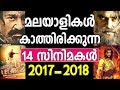 khulnawap.com - 14 Upcoming Malayalam Movies 2017- 2018