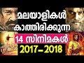 RootBux.com - 14 Upcoming Malayalam Movies 2017- 2018