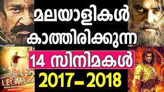 14 upcoming malayalam movies 2017- 2018