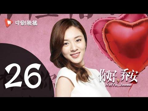 你好乔安 26 【TV版】 | Hello Joann 26(戚薇、王晓晨、白宇 领衔主演)