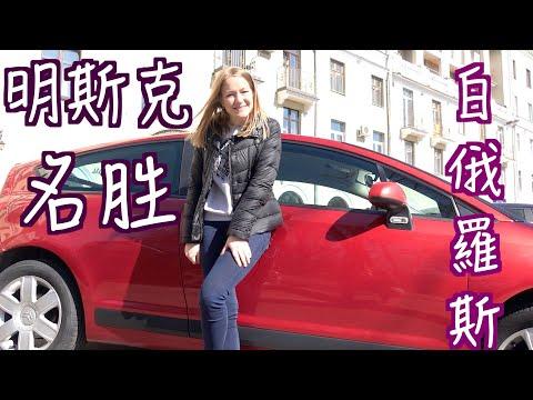 介紹明斯克名胜 【白俄羅斯】🇧🇾 BELARUS,MINSK Car TOUR | 2020