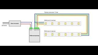 Самое простое подключение светодиодной ленты rgb - сможет каждый!!!(Как подключить светодиодную RGB ленту самому. Пример работы светодиодной ленты RGB. ------ По поводу приобретени..., 2014-07-30T08:14:27.000Z)