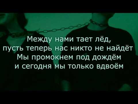 Грибы - Тает Лёд (HQ) + текст