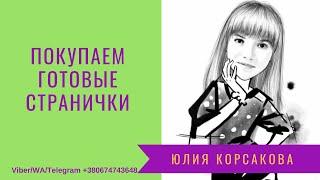 Покупаем готовые странички за копейки для Однокласников | Юлия Корсакова