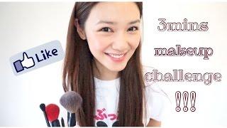 3分鐘化妝挑戰 - make up tutorial | 倪晨曦misselvani
