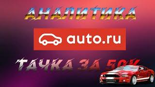 Аналитика Авто.ру Тачка за 50к