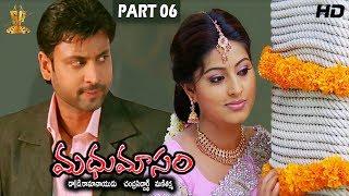 Madhumasam Telugu Movie Full HD Part 6/12 l Sumanth   Sneha   Parvathi Melton   Suresh Productions