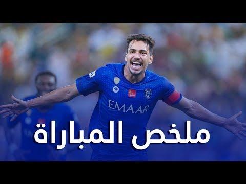ملخص مباراة الإتحاد x الهلال 1-3 | دوري كأس الأمير محمد بن سلمان | الجولة الرابعة