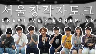 서울창작자토크 보헤미안 - CREATIVE x BOHE…