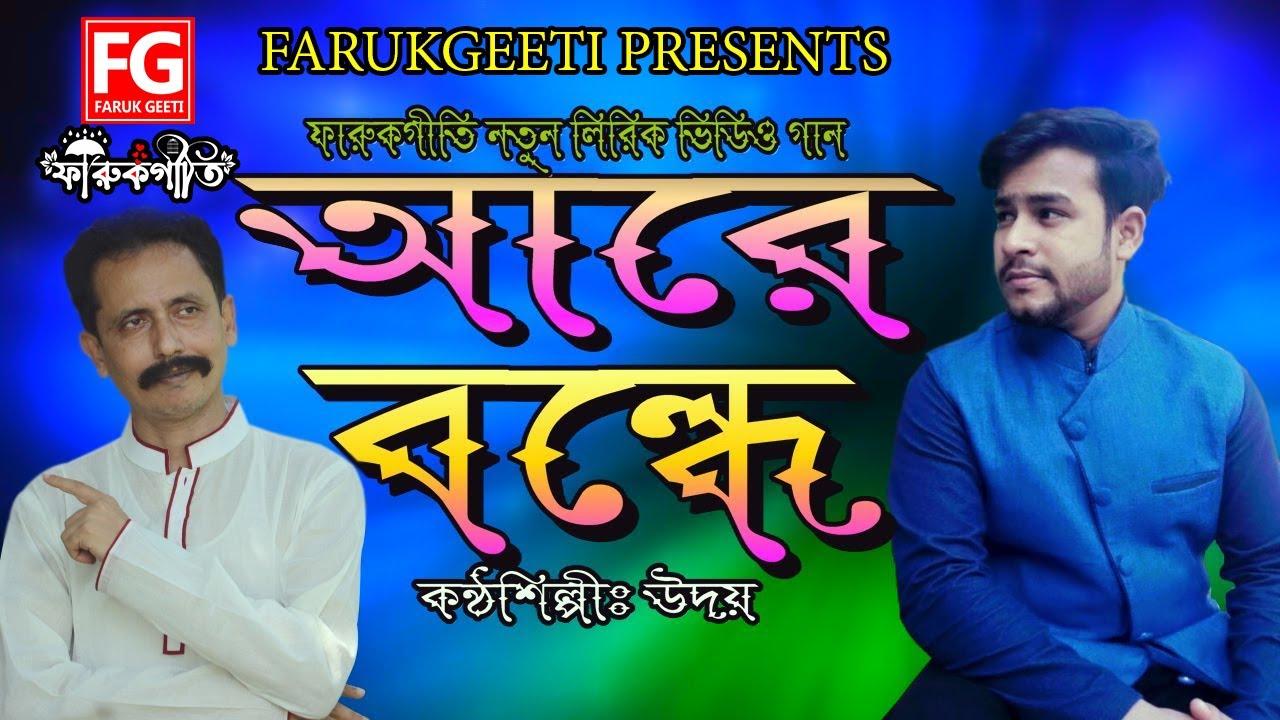 Okule Haraiya | অকুলে হারাইয়া | Bangla Farukgiti Folk