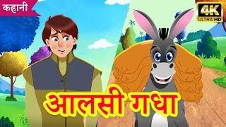 आलसी गधा | The Foolish Donkey in Hindi | Fairy Tales and Stories in Hindi | हिंदी कहानियां