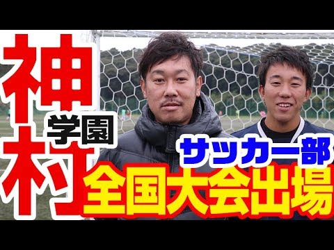 全国大会出場 神村学園サッカー部 監督 有村圭一郎 氏 サッカー ...