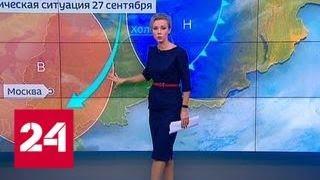 """""""Погода 24"""": в Москве отопление могут включить в начале октября - Россия 24"""