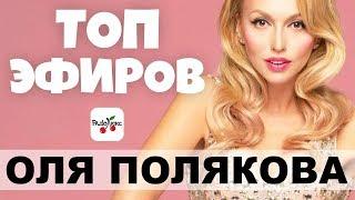 Оля Полякова на радио Люкс ФМ | ТОП эфиров с Поляковой