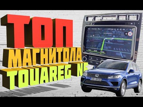 Андроид магнитола Volkswagen Touareg NF | Полный обзор