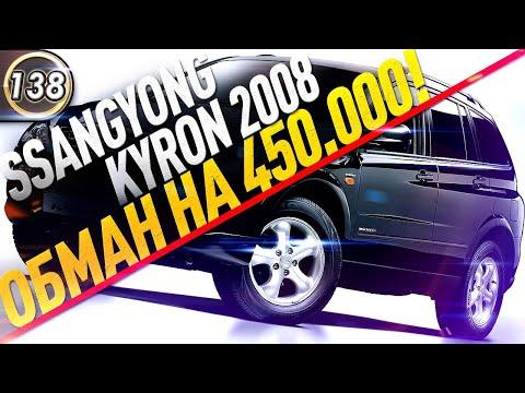 SsangYong Kyron - АВТОХЛАМ ЗА 450.000р! Поддельный VIN-номер Ссанг Йонг Кайрон  2008 (выпуск 138)