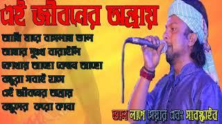 Download lagu আমি জারে বাসলাম ভালো Ei Jiboner Ontorai রিঙ্কু এই জীবনের অন্তরায় Ami jare baslam valo