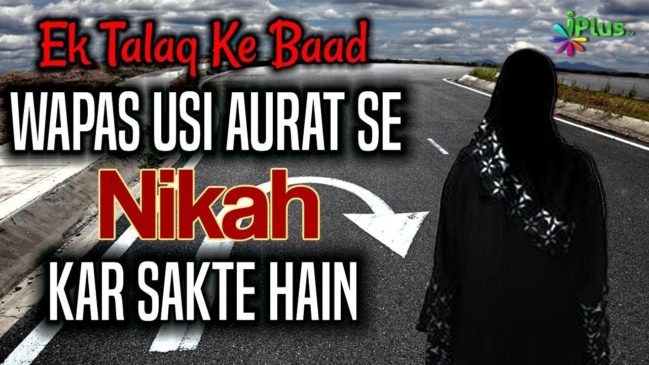 Ek Talaq Ke Baad Wapas Usi Aurat Se Nikah Kar Sakte Hain By Zaid Patel