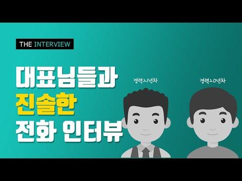 저가형 홈페이지 제작업체 대표님들과의 인터뷰