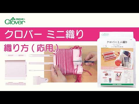 クロバービーズ織り機(5)増減の方法posted by pencennyalf