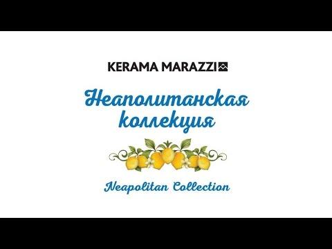 Каталог КЕРАМА МАРАЦЦИ KERAMA MARAZZI