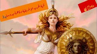قصة اثينا ولماذا حولت ميدوسا الى ام الافاعي