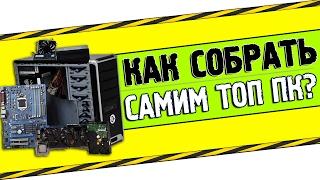 КАК ПРАВИЛЬНО СОБИРАТЬ ИГРОВОЙ КОМПЬЮТЕР СВОИМИ РУКАМИ(Ссылки на e-katalog: ▻ для России: http://www.e-katalog.ru/?cgi_idsr_=75289&utm_source=youtube_channels&utm_source=UCkaBAh78zn55VXgyu8P9Bvg ..., 2017-02-20T12:47:46.000Z)