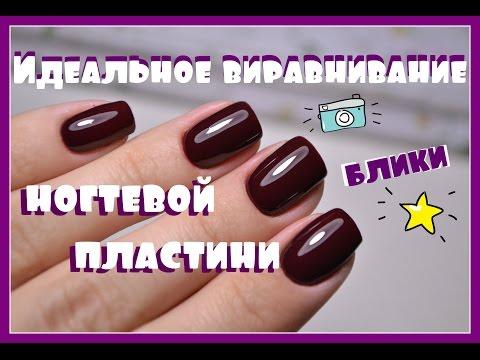 Идеальные блики на ногтях как сделать