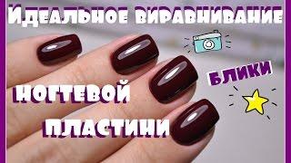 ИДЕАЛЬНЫЕ блики/Выравнивание ногтей ГЕЛЬ ЛАКОМ / Татьяна Бугрий