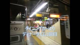 2015/3/24上野発 寝台特急 カシオペア号 札幌行きの全区間車内放送です...