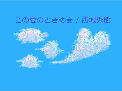 【オルゴール】この愛のときめき / 西城秀樹