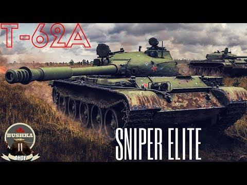 T62A The Bushka Build World of Tanks Blitz