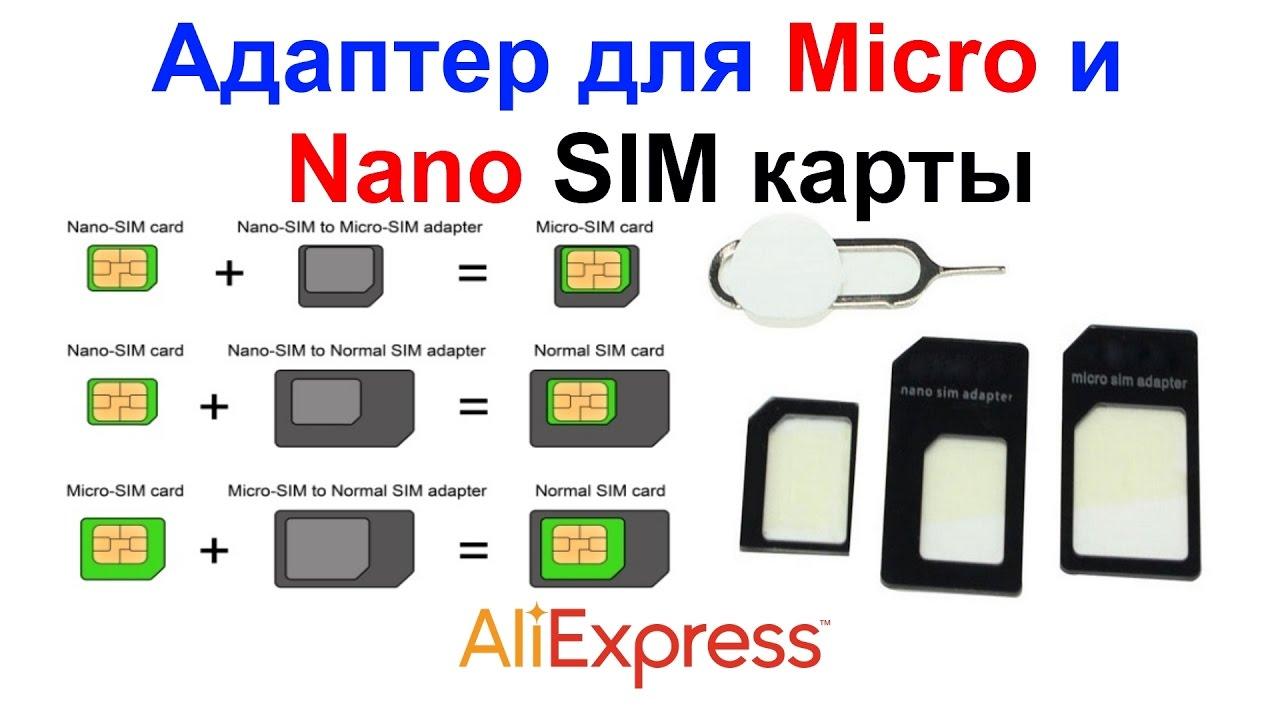 Как из обычной SIM-карты сделать microSIM или nanoSIM