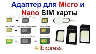Адаптер для микро и нано сим карты - Nano Micro SIM card adapter AliExpress !!!