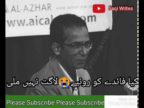 Mahshar Afridi Sad Shayari    Best Poetry For Whatsapp Status    Saqi Writes   