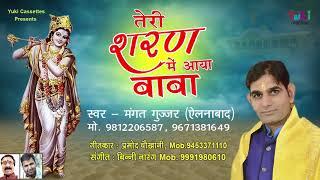 तेरी शरण में आया बाबा | Teri Sharan Mein Aaya Baba | Mangat Gujjar | Shyam Bhajan | Audio