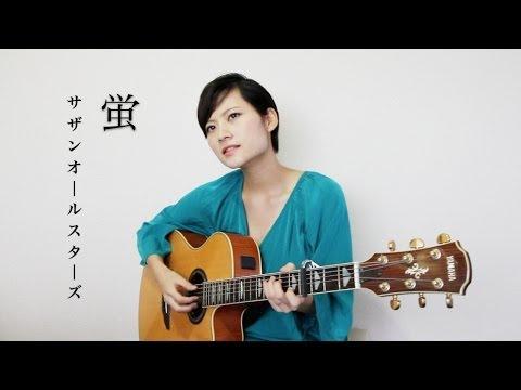 永遠の0公開!「蛍」サザンオールスターズ Cover by BEBE