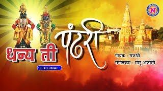 धन्य ती पंढरी | Dhanya Ti Pandhari | मराठी भक्तीगीत | Marathi Bhaktigeet