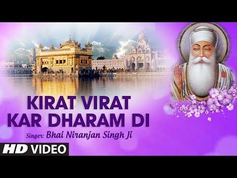 Kirat Virat Kar Dharam Di (Shabad) | Vadda Tera Darbar | Bhai Niranjan Singh Ji