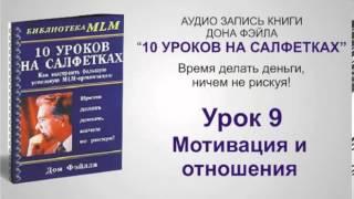Урок 9 - 10 уроков на салфетках