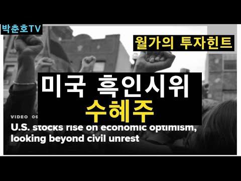 미국흑인 시위 수혜주