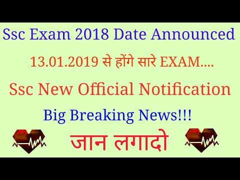 Ssc Exam Date Announced. Big Breaking News