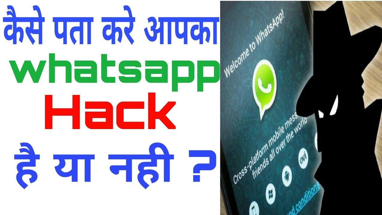 whatsapp hack होने पर क्या करे ! what to do if whatsapp is hacked! By be  awesome