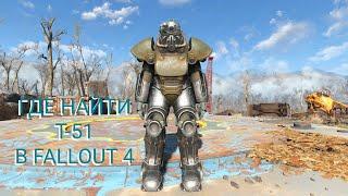 Fallout 4 Где найти полную силовую броню T-51